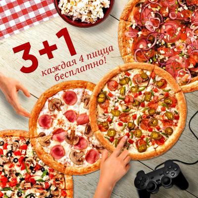 4 Пицца Бесплатно!